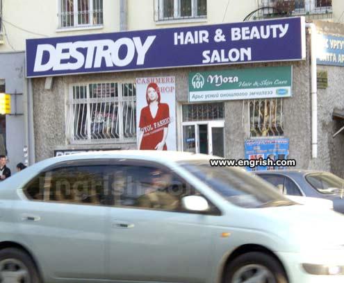 destroy hair and beauty salon, engrish, awkward sign