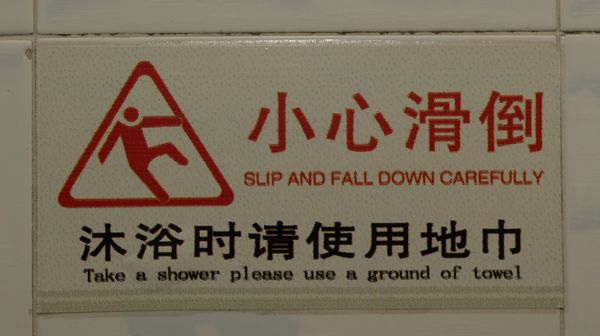 sign, slip, fall down, carefully, engrish, fail