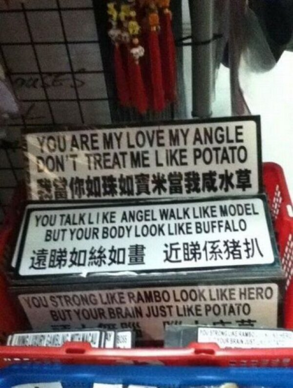 engrish, you are my love me angle, don't treat me like potato