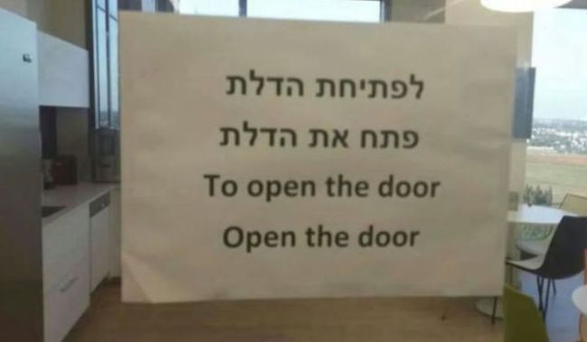to open the door open the door, captain obvious