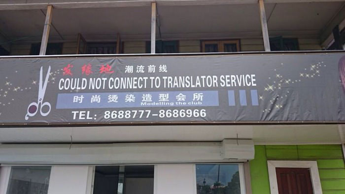 could not connect to translator service, barber shop sign fail