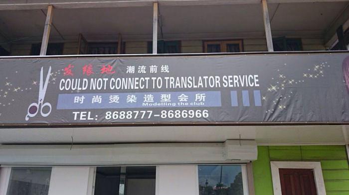 прикол translate