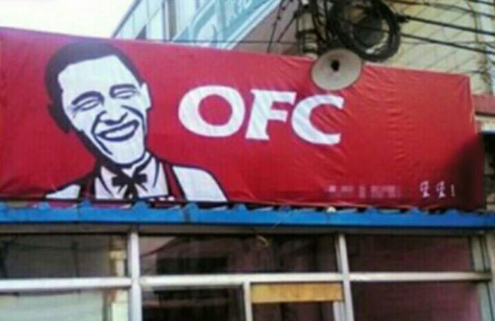 ofc, wait a minute something's wrong, obama fried chicken
